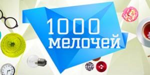 1000 MĂRUNȚIȘURI